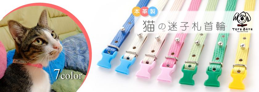 革製の迷子札付猫首輪
